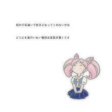 セーラームーン  ×  backnumberの画像(HAPPYBIRTHDAYに関連した画像)
