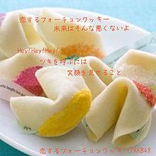 恋するフォーチュンクッキーの画像(プリ画像)