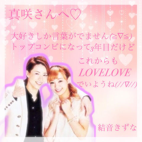 龍之真咲さんへ♡ Valentineイベント♡の画像(プリ画像)