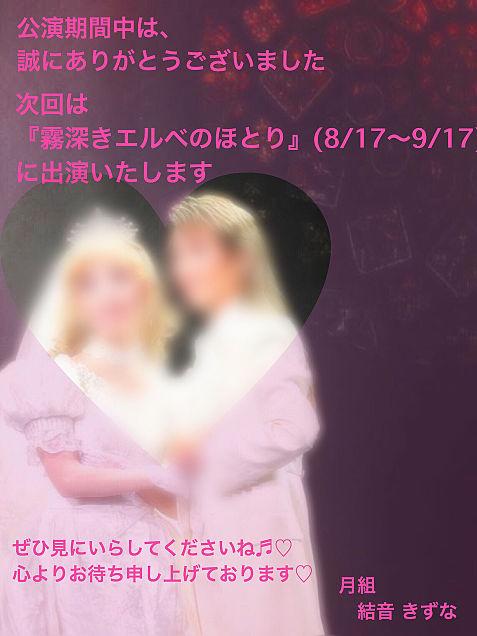 スミレ歌劇団月組公演『伯爵令嬢』お礼状の画像(プリ画像)