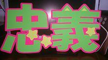 JUKE BOXうちわの画像(プリ画像)