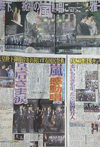 国民祭典 スポーツ紙の画像(国民祭典に関連した画像)