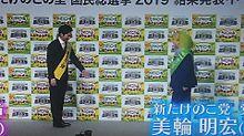 きのこたけのこ国民総選挙2019結果発表の画像(総選挙に関連した画像)