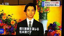 松潤「どうする家康」主演決定おめでとう!の画像(どうする?に関連した画像)