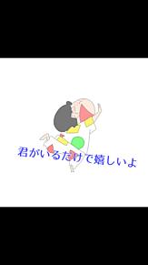 恋の画像(かわいい クレヨンしんちゃん 名言に関連した画像)