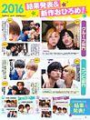 ♡Sexy Zone ジャニーズWEST Kis-My-Ft2♡ プリ画像