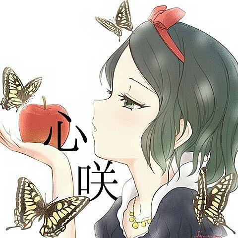 心咲サンリクエストッ!の画像(プリ画像)