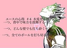 ハイキュー 木兎光太郎の画像(心得に関連した画像)