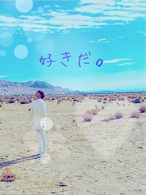 亜嵐くん💕保存いいね👍の画像 プリ画像