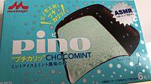 ピノ チョコミントの画像(新商品に関連した画像)