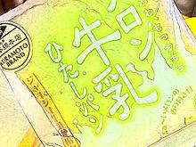 牛乳浸しパン( ゚д゚)ホスィ… プリ画像