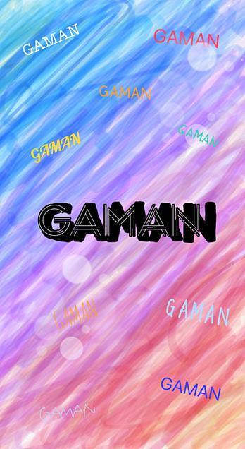 GAMANNの画像(プリ画像)