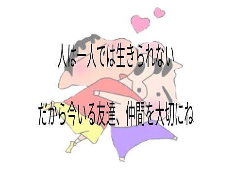 友達大事!の画像(プリ画像)