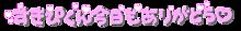 量産型♥透過文字の画像(#背景透過に関連した画像)