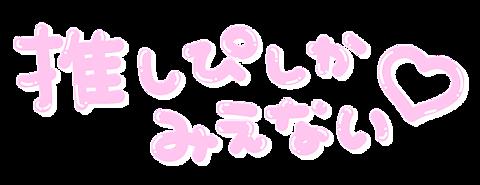 量産型♥透過文字の画像 プリ画像