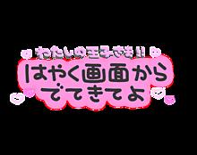 量産型♥夢女子文字 プリ画像