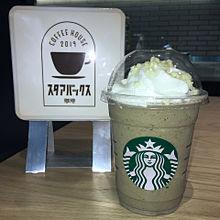 保存ハイイネの画像(Starbucksに関連した画像)