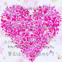 最近の恋愛話(高校二年生なう)の画像(恋愛話に関連した画像)