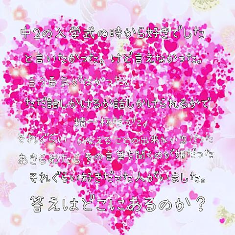 最近の恋愛話(高校二年生なう)の画像(プリ画像)