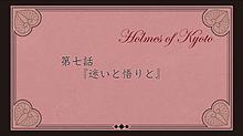 京都寺町三条のホームズ第7話 プリ画像