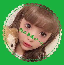 岡本ホワイトチョコレートさんリクエストの画像(ホワイトチョコレートに関連した画像)