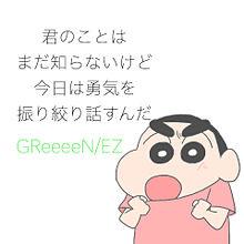 EZ/GReeeeNの画像(EZに関連した画像)