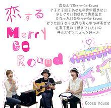 恋するMerry-Go-Round プリ画像