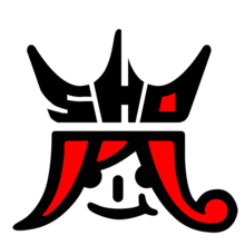 嵐ファンマーク SHO 透過バージョンの画像(プリ画像)