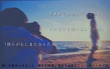 波に名前をつけること、僕らの呼吸に終わりがあること。の画像(タニタに関連した画像)