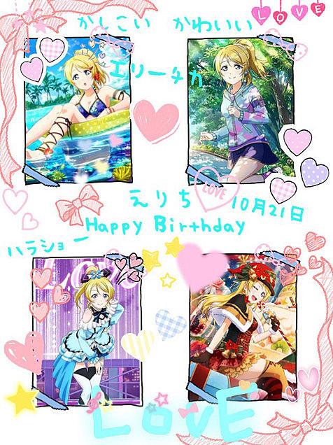 えりちHappy Birthdayの画像(プリ画像)