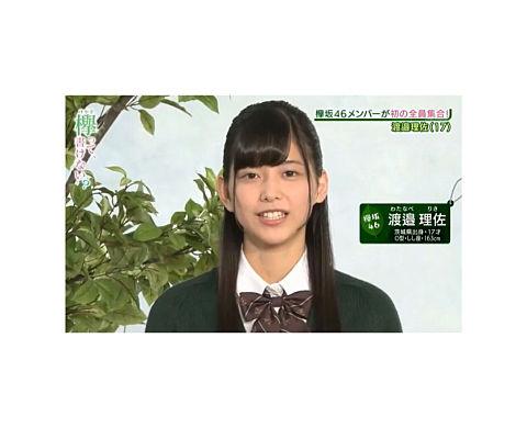 欅坂46 渡邉理佐の画像(プリ画像)
