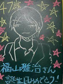 福山さん誕生日おめでとうございます! プリ画像