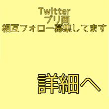 初めましてー(^^)の画像(NEWS/パーナに関連した画像)