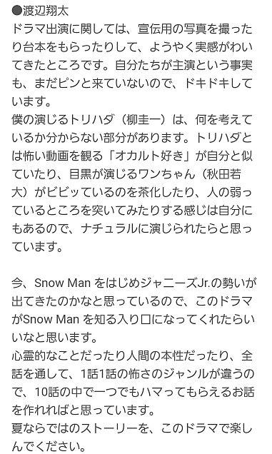 SnowMan シンドラの画像(プリ画像)