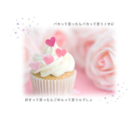 恋愛ポエムかわいいパステル大好き笑顔失恋トプ画ホーム画の画像(プリ画像)