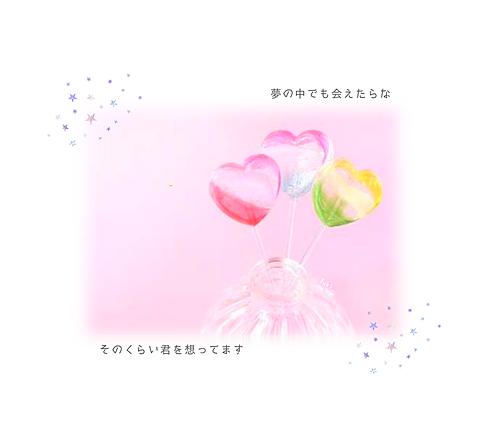 恋愛ポエムゆめかわいいパステル片思い笑顔ライン彼氏彼女の画像(プリ画像)