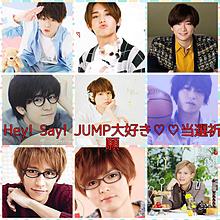 Hey! Say! JUMPの画像(Hey!Say!JUMPに関連した画像)