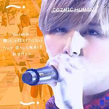 COSMIC☆HUMANの画像(山田涼介/中島裕翔に関連した画像)