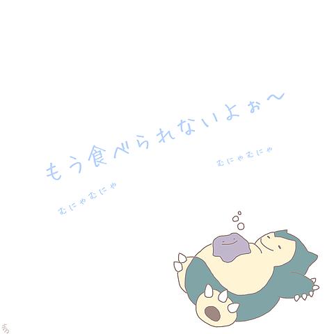 お眠り カビゴンの画像 プリ画像