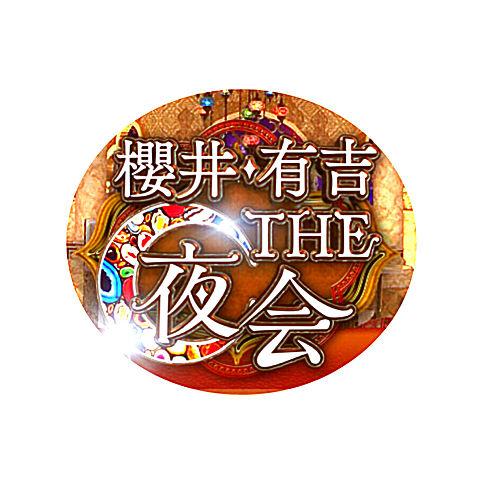 櫻井 有吉 の 夜会
