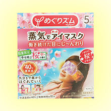 桜の香りの画像(数量限定に関連した画像)