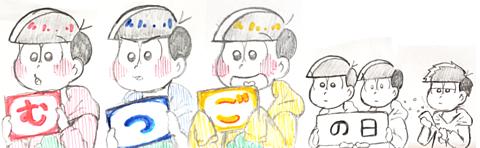 むつご の日!!!!!!の画像 プリ画像