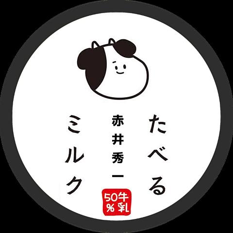 食べる牧場ミルク,名探偵コナン,赤井秀一の画像(プリ画像)
