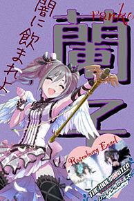 アイドルマスターシンデレラガールズ  神崎蘭子の画像(アイドルマスターシンデレラガールズに関連した画像)