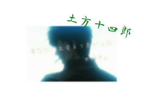 土方十四郎の画像(プリ画像)
