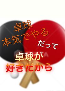 卓球魂の画像(プリ画像)