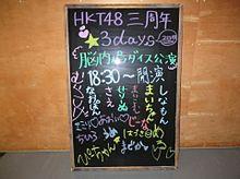 HKT48の画像(山下エミリーに関連した画像)
