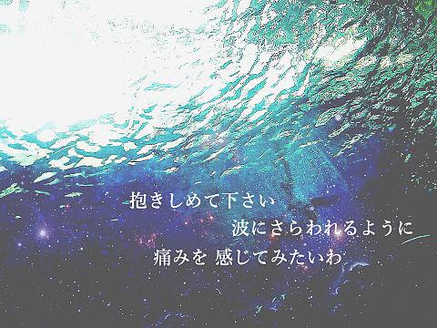 人魚姫 歌詞画の画像(プリ画像)