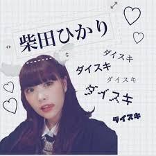 しばてぃん♡の画像(プリ画像)