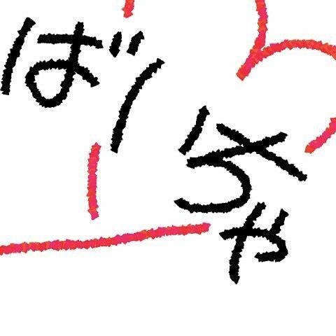 リア友から伝言~の画像(プリ画像)